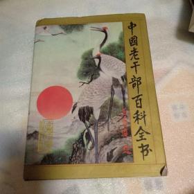 中国老干部百科全书。
