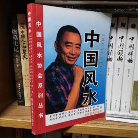 中国风水协会系列丛书《中国风水》