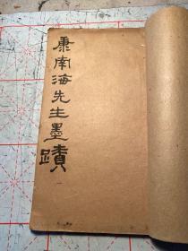 清末线装石印本《康南海先生墨迹》第一册(内有清末很多达官贵人的老照片)