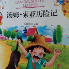 汤姆 索亚历险记(学生语文新课标必读丛书,书目)