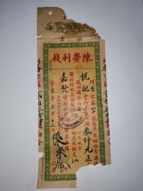 有香港税票民国早期发票,35元,