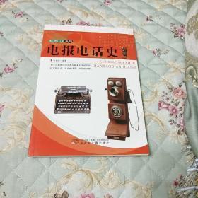 科技小史系列:电报电话史