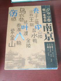 带一本书去南京