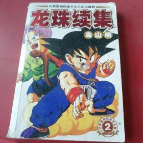经典漫画简体中文合集珍藏版——龙珠续集(2)