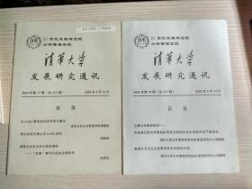 杂志:清华大学发展研究通讯2003年第19、17期(两册合售)