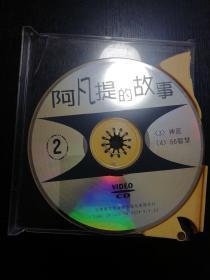 2张碟片VCD阿凡提的故事(2)(4)