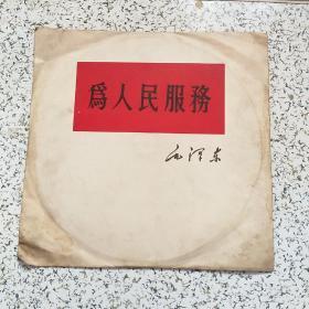黑胶木唱片·为人民服务(毛主席著作朗读片)78转·1张2面