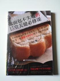 做面包不失败的15堂关键必修课(全新未拆封)
