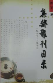 集邮报刊目录(2009版)