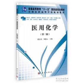 正版全国医*高等学校规划教材:医用化学(第3版)