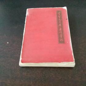 老笔记本  <带有毛主席语录﹥
