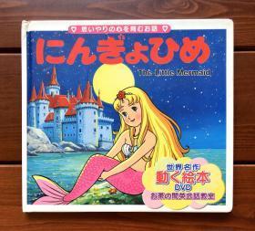 人鱼公主 日英双语 世界名作动画绘本DVD版20(含光盘)