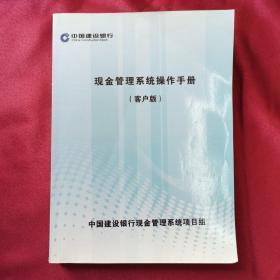 中国建设银行现金管理系统操作手册 【客户版】