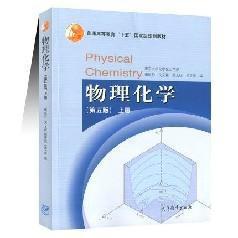 物理化学 上册 傅献彩 第五5版 9787040167696 高等教育出版社