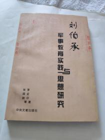 刘伯承军事教育实践与思想研究