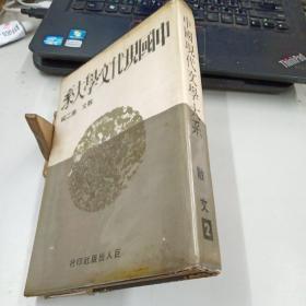 中国现代文学大系(第二辑-散文)