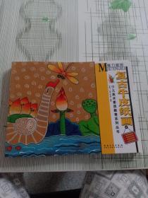 少儿美术素质教育系列丛书(4本合)