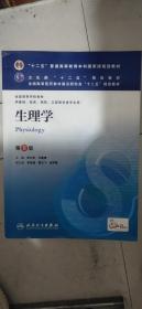 生理学(第8版)