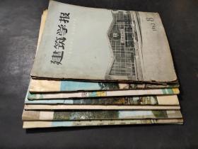建筑学报 1963年第5、8期 1976年第1、3、4期+第3期特刊   1977年第2期 1975年第4期 8本合售