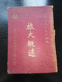 1949年初版《旅大概述》(内部参考),旅大概述编辑委员会印行。内有多图。其是中国首部以马克思主义为指导思想所编修的社会主义新型城市地方志。极具史料价值。大开本。
