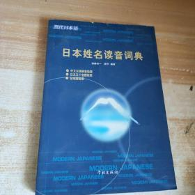现代日本语:日本姓名读音词典
