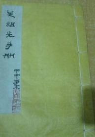 文化名人吴祖光手写本.