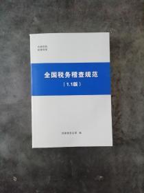 全国税务稽查规范(1.1版)