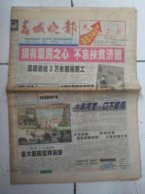 春城晚报2002年2月8日,32版全