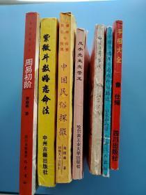 周易风水书籍7本合售