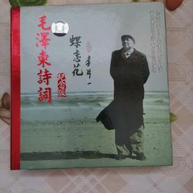 毛泽东诗词纪念版(2CD光盘光碟)