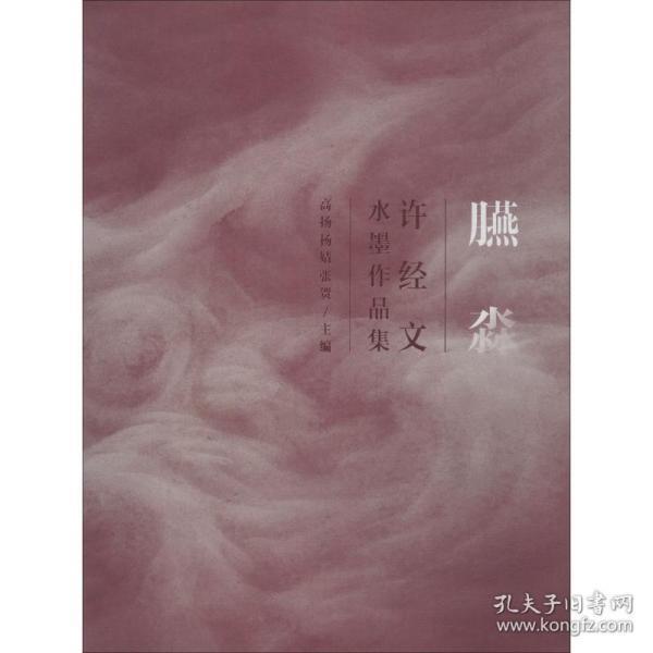 臙淼许经文水墨作品集