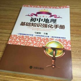 初中地理基础知识强化手册