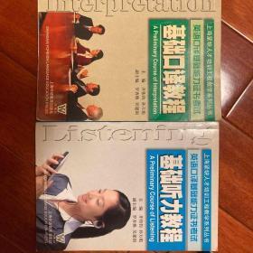 上海紧缺人才培训工程教学系列丛书:基础口译教程/基础听力