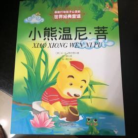最能打动孩子世界经典童话-小熊温尼?菩