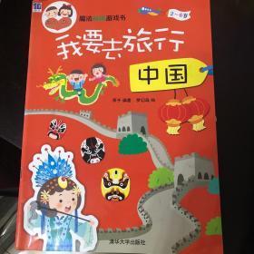 魔法贴纸游戏书·我要去旅行:中国
