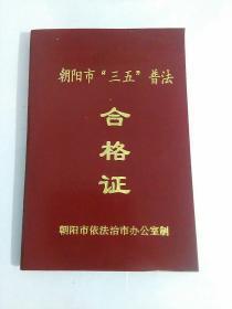 """朝阳市""""三五""""普法 合格证 1998"""