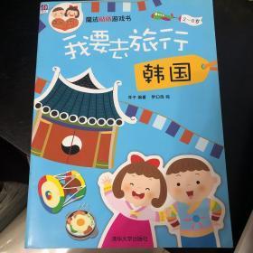 魔法贴纸游戏书:我要去旅行  韩国