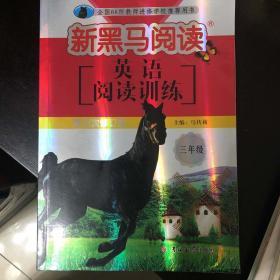 新黑马阅读丛书·英语阅读训练:小学三年级(第四次修订版)