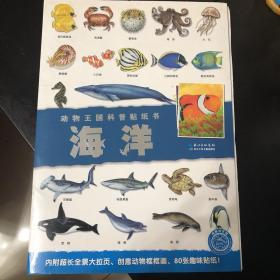 动物王国科普贴纸书:海洋