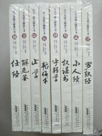 天下无谋之秘卷八书套装共8册