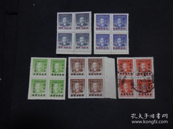 """华东解放区加盖""""中华人民邮政""""改值方联混全"""