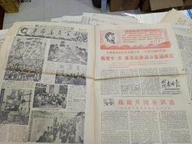 1968年(赣南日报)26张合售
