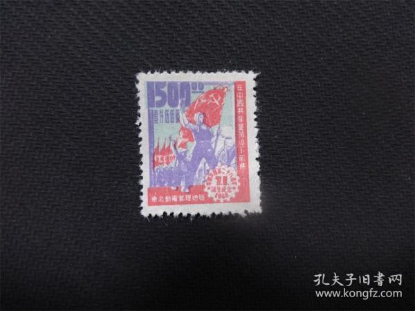 东北解放区建党1500元新票