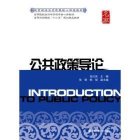 公共政策导论 张红凤主编 十二五规划教材 上财名家系列教材  F.1744