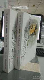施蛰存全集·北山金石录(上、下2厚册全,图版非常清晰,已经绝版了,且买且珍惜。)