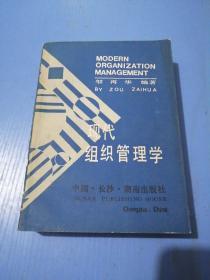 现代组织管理学