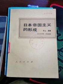 日本帝国主义的形成  一版一印 10#