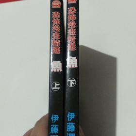 七龙珠:两册合售