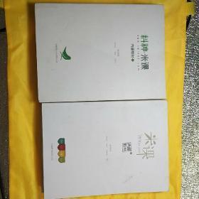 料冰米课① 米课②共两册