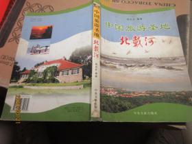 中国旅游圣地北戴河